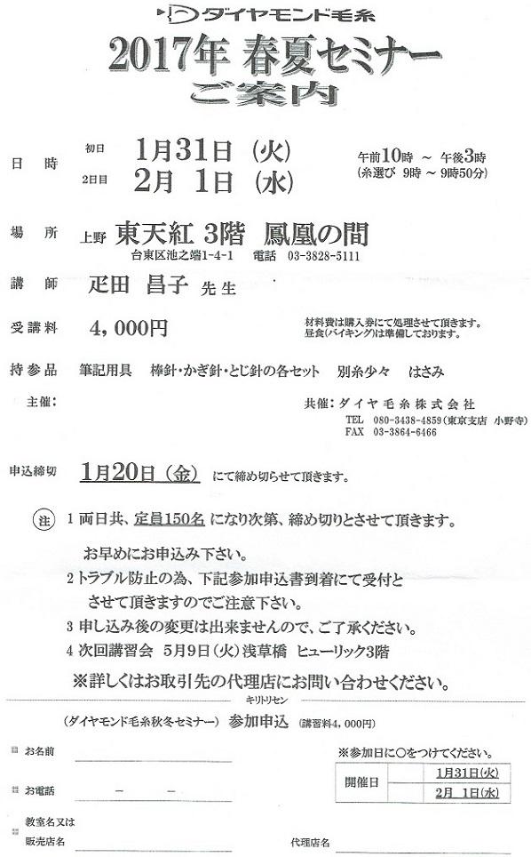 ''ダイヤモンド毛糸2017年春夏セミナー1月31日、2月1日