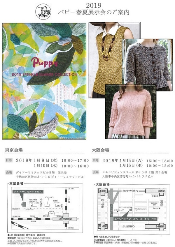 2019SSパピー展示会案内